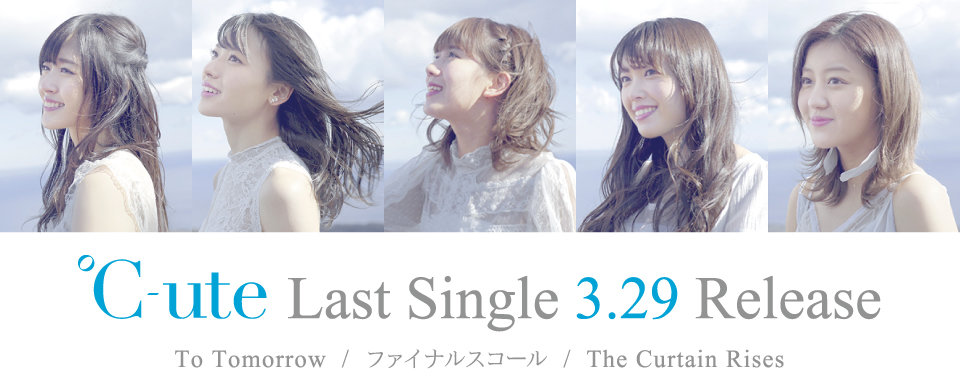 2017.3.29発売シングル℃-ute「To Tomorrow/ファイナルスコール/The Curtain Rises」