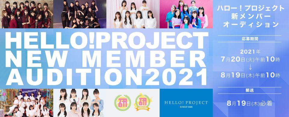 ハロー!プロジェクト 新メンバーオーディション2021開催!