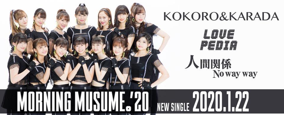 【UFP】モーニング娘。'20「KOKORO&KARADA/LOVEペディア/人間関係No way way」2020/01/22発売!