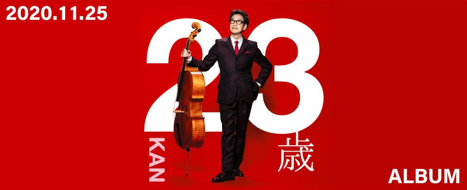 【UFW】2020年11月25日「23歳」発売
