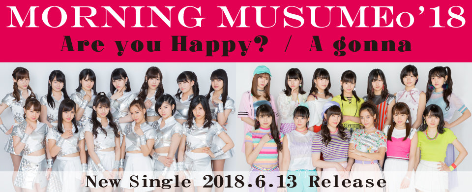 2018/6/13発売 モーニング娘。'18 SG 「Are you Happy?/A gonna」