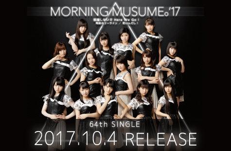 2017.10.4 RELEASE「邪魔しないで Here We Go!/弩級のゴーサイン/若いんだし!」
