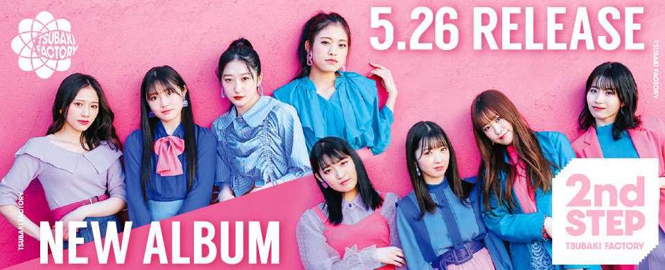 【HP】つばきファクトリー2021/5/26発売アルバム「2nd STEP」