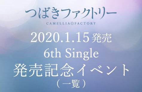 つばきファクトリー6thシングル発売記念イベントのお知らせ(一覧)