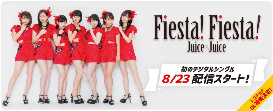 2017.8.23 デジタルシングル「Fiesta! Fiesta!」