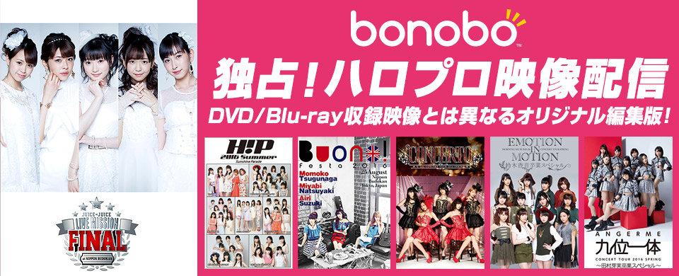 bonoboでコンサート映像を独占配信!