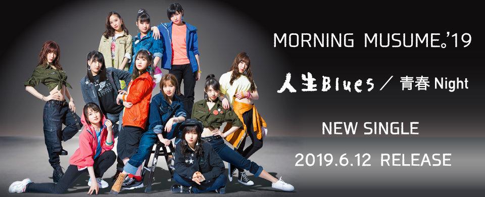 【HP】モーニング娘。'19「人生Blues/青春Night」2019.6.12発売!