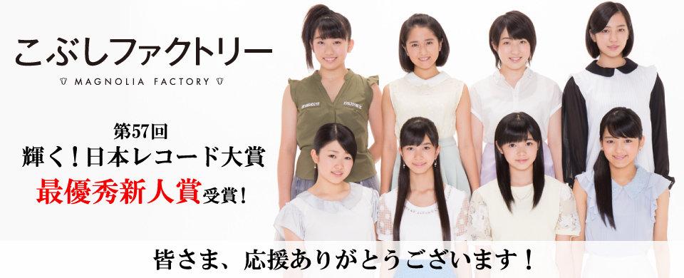 UFP こぶし レコード大賞