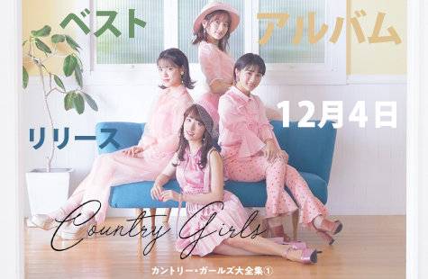 2019.12.4発売アルバム「カントリー・ガールズ大全集①」