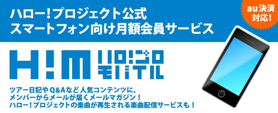 【HP】ハロモバ_TOP用