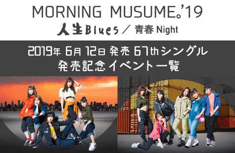2019.6.12 発売「人生Blues/青春Night」発売記念イベント一覧