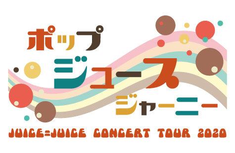 Juice=Juice CONCERT TOUR 2020 ~ ポップ・ジュース・ジャーニー ~