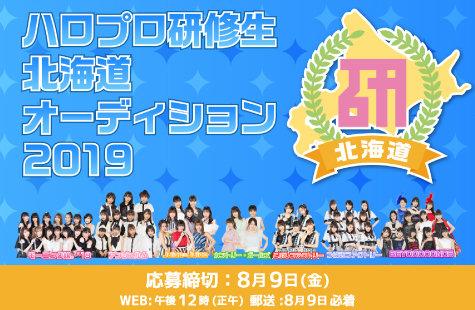 北海道研修生オーディション2019