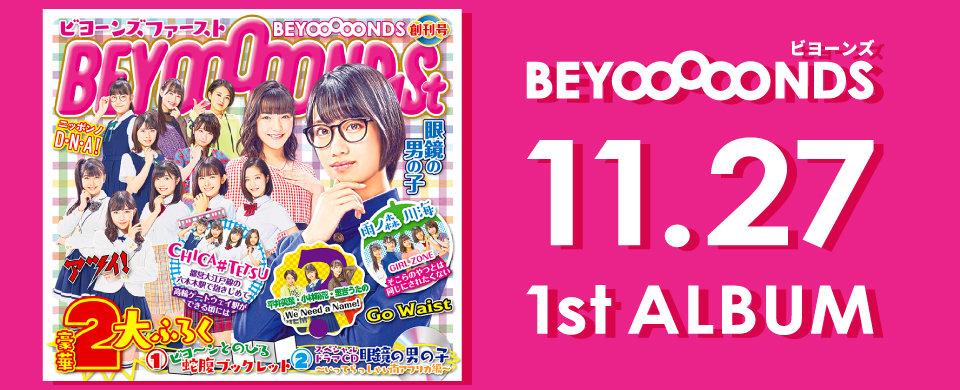 【UFP】BEYOOOOONDS 1stアルバム「BEYOOOOOND1St」2019.11.27発売!