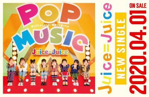 Juice=Juice 2020.4.1発売SG『ポップミュージック/好きって言ってよ』