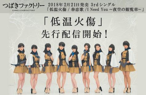 つばきファクトリー「低温火傷」2018.2.21発売