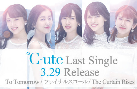 ℃-ute3/29発売シングル「To Tomorrow/ファイナルスコール/The Curtain Rises」
